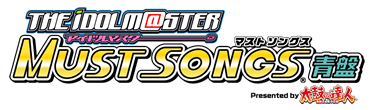 THE IDOLM@STER MUST SONGS 青盤