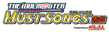 THE IDOLM@STER MUST SONGS 赤盤